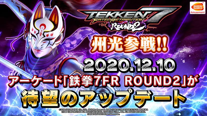 Tekken 7 Fated Retribution Round 2 T7frr2_09b