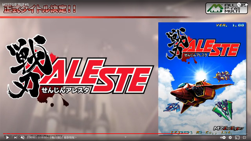 Senjin Aleste Battleblade_05