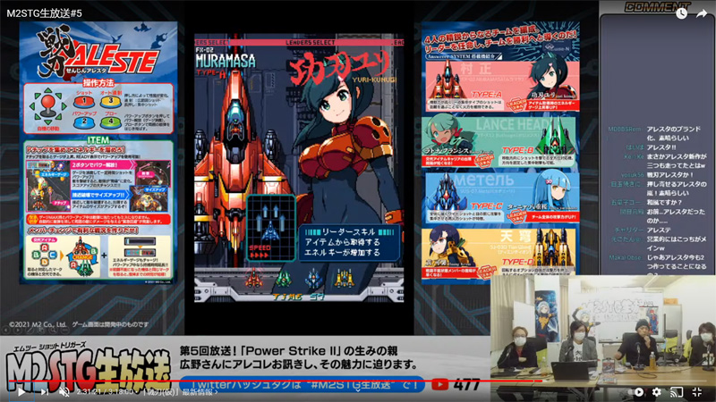 Senjin Aleste Battleblade_06