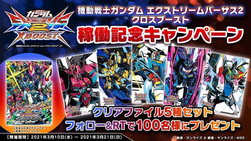 Mobile Suit Gundam Extreme Vs. 2 XBoost Exvs2xb_22