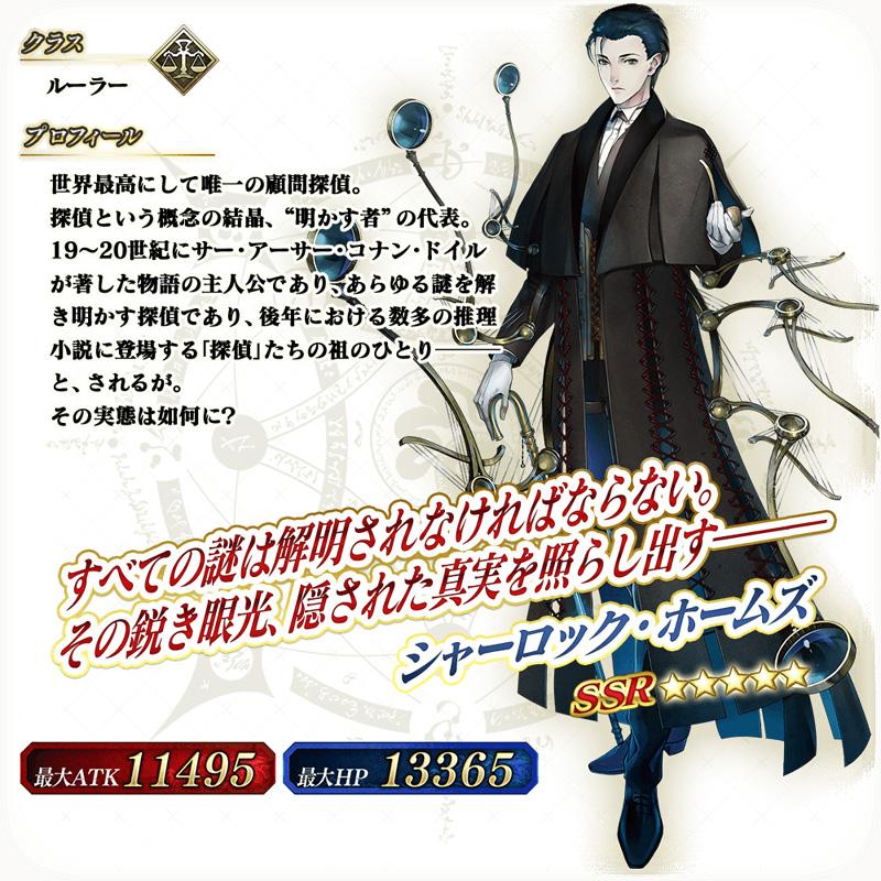 Fate/Grand Order Arcade - Page 2 Fgoa_238