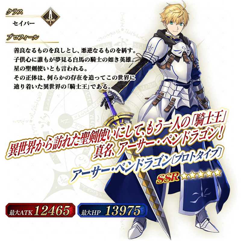 Fate/Grand Order Arcade - Page 2 Fgoa_241