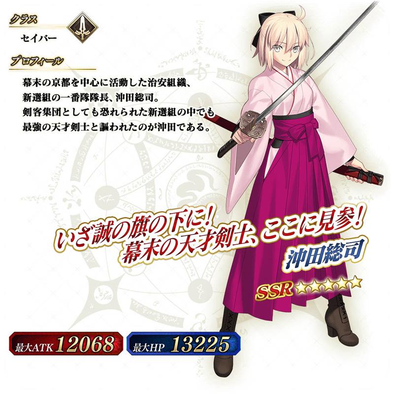 Fate/Grand Order Arcade - Page 2 Fgoa_242