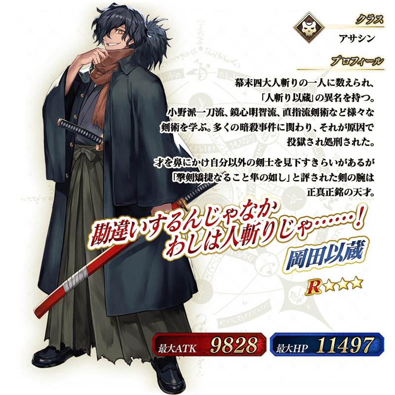 Fate/Grand Order Arcade - Page 2 Fgoa_243
