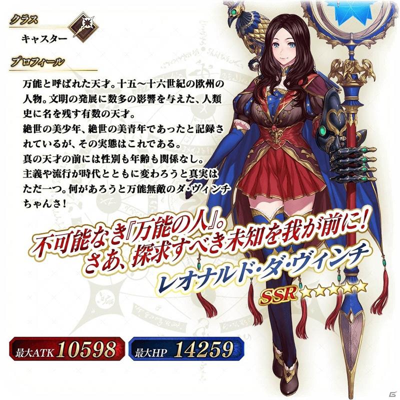 Fate/Grand Order Arcade - Page 2 Fgoa_248