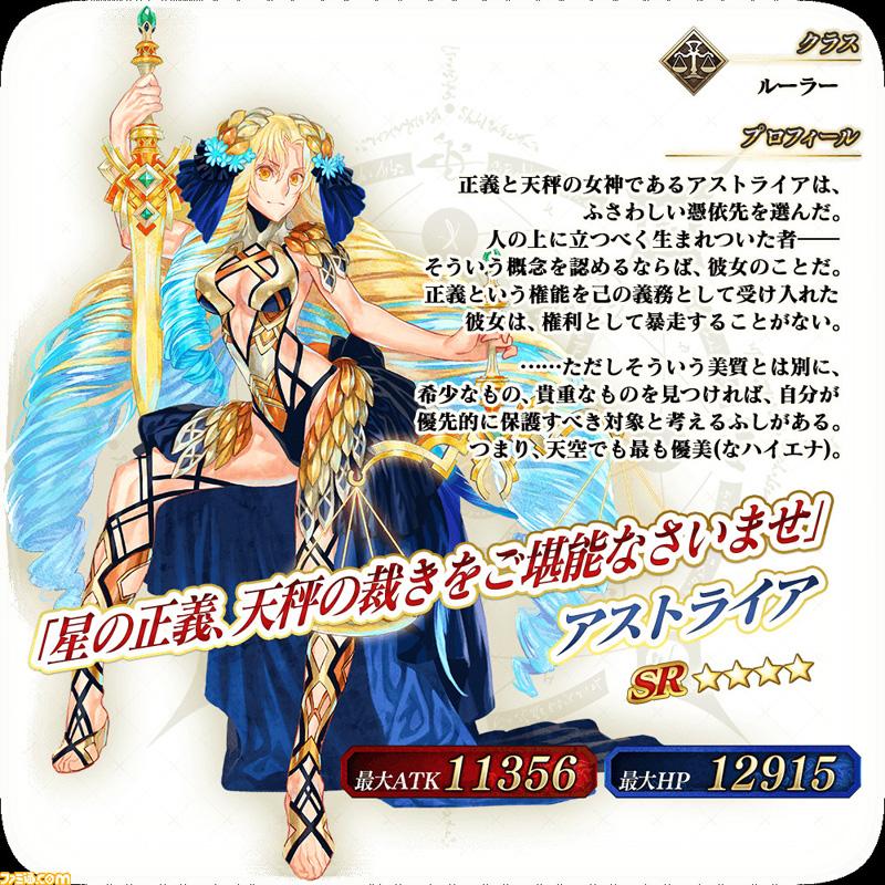 Fate/Grand Order Arcade - Page 2 Fgoa_251