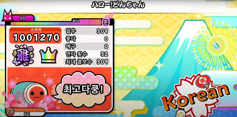 Taiko no Tatsujin: New Asia Version Taikoasia_08