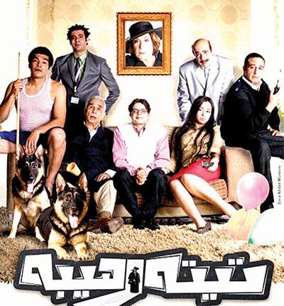 سجل حضورك بإسم فيلم عربى بتحبه  - صفحة 2 Tvsupplement1.694134