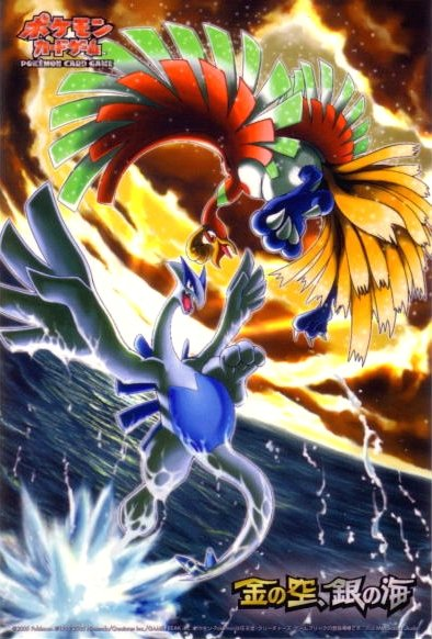 Tower duo Lugia_and_ho-oh