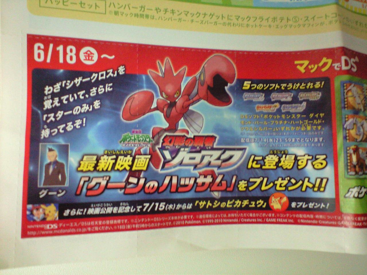 Eventos wifi para los titulos de Heart Gold Soul Silver JAPONES SatoshiPikachu_WiFi