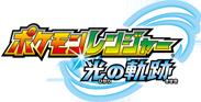 New Ranger Game Announced: Pokémon Ranger - Tracks of Light Pok%C3%A9mon_Ranger_Tracks_of_Light_Japanese_logo