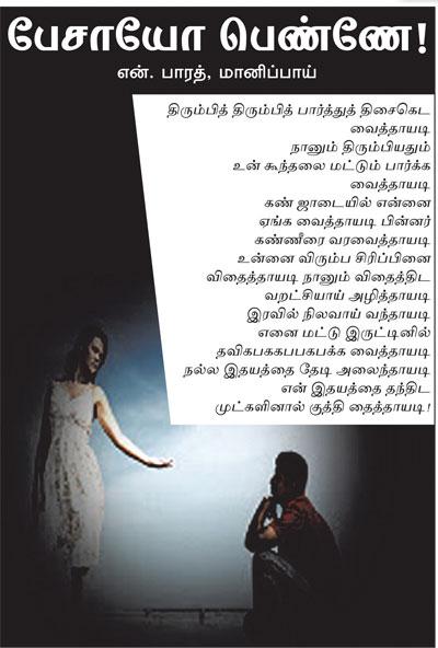 பேசாயோ பெண்ணே- கவிதை D-8