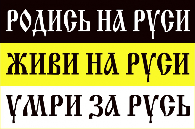 """Любителям Ильина посвящается. Ильин И.П. """"Национал-социализм. Новый дух"""" 1933 - Страница 3 Imperia_rodis_0"""