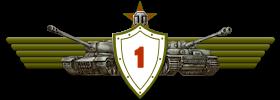 Заявка на вступление в клан от Artem_Bakula Class1f