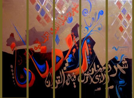 لوحات فنية من الخط العربي  8653