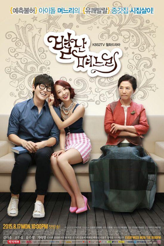 Сериалы корейские - 12 - Страница 14 30845266