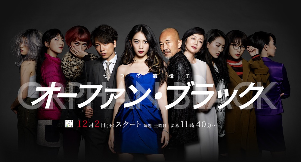 ORPHAN BLACK: SEVEN GENES (KANG JI-YOUNG) EX- KARA SARA AOYAMA Orphan_Black-7_Genes-p222