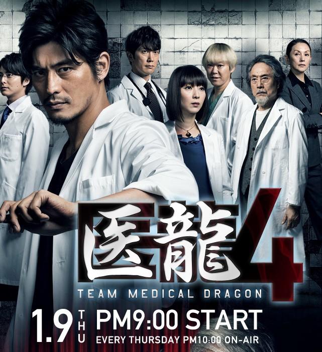 TV Show Team Medical Dragon Iryu-_Team_Medical_Dragon_4-p1