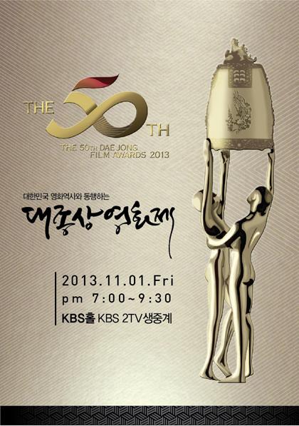 Музикални и филмови награди 2013_%2850th%29_Daejong_Film_Awards-p1