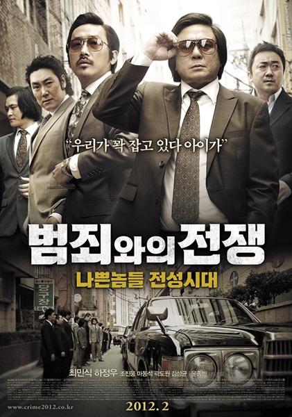Nameless Gangster (2012) Nameless_Gangster-p5