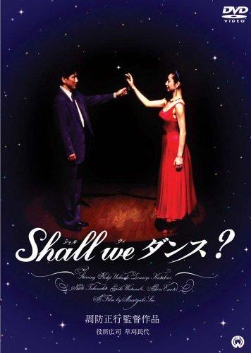 Обсуждаем фильмы.. только что просмотренные или вдруг вспомнившиеся.. - 10 - Страница 4 Shall_We_Dance%3F