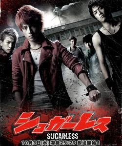 [J-Drama] Sugarless 250px-Sugarless_-_Drama-p1