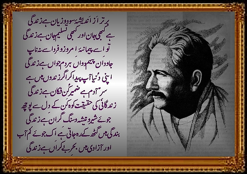 Kalaam e IQBAL Allama-iqbal-1
