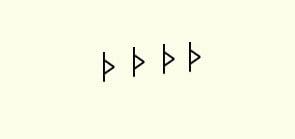 салонмагии - Магические символы. Символика в магии. Символы талисманы. - Страница 7 Alfavit-run-4