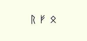 салонмагии - Магические символы. Символика в магии. Символы талисманы. - Страница 7 Alfavit-run-5