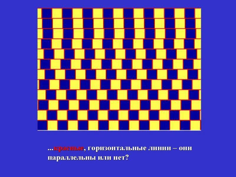 Иллюзия восприятия 1368