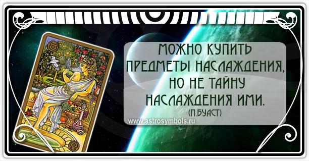 Колода Симболон «Symbolon» Людмила Смирнова  Lover_