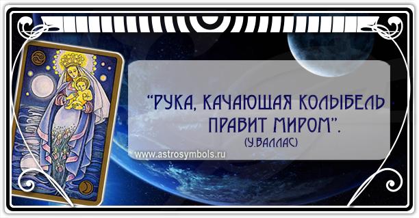 Колода Симболон «Symbolon» Людмила Смирнова  Moser_