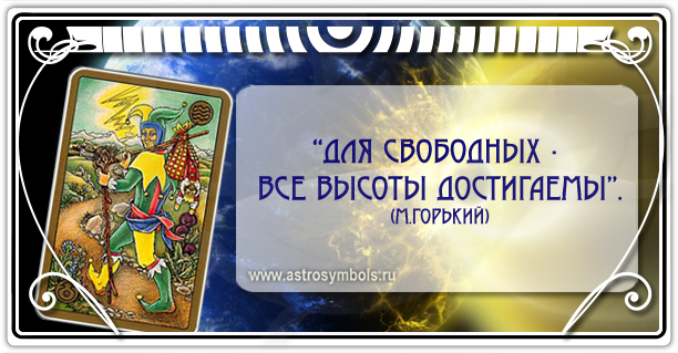Колода Симболон «Symbolon» Людмила Смирнова  Jester