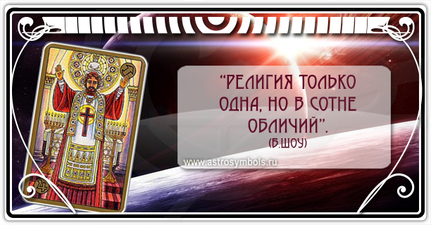 Колода Симболон «Symbolon» Людмила Смирнова  Preacher