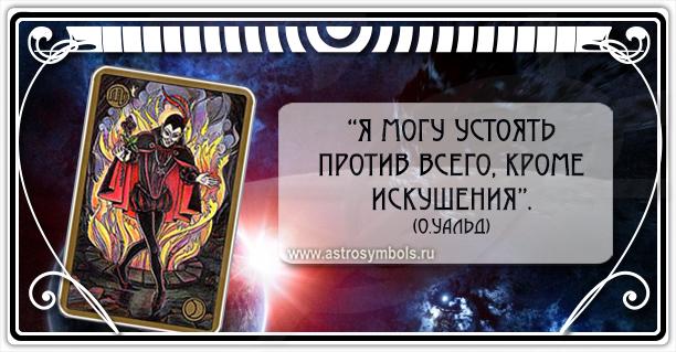 Колода Симболон «Symbolon» Людмила Смирнова  Seducer1