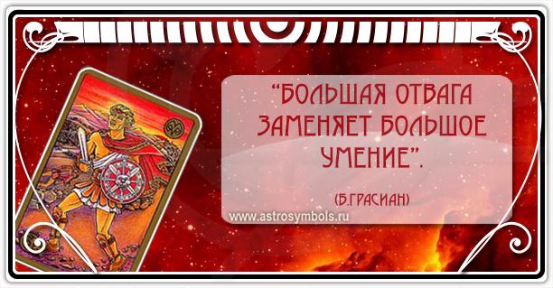 Колода Симболон «Symbolon» Людмила Смирнова  Warrior_