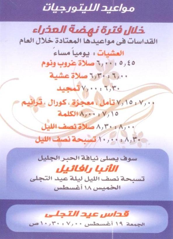 برنامج نهضة السيدة العذراء مريم 2011 بكنيسة السيدة العذراء والقديس اثناسيوس الرسولي مدينة نصر Nahda22011