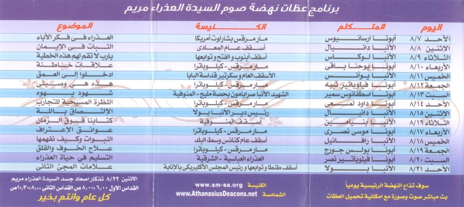 برنامج نهضة السيدة العذراء مريم 2011 بكنيسة السيدة العذراء والقديس اثناسيوس الرسولي مدينة نصر Nahda42011