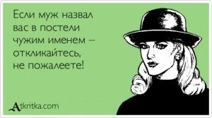 Девочки направо, мальчики налево.)) - Страница 2 Atkritka_1361571061_386_m