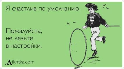 О Вечности, вечном и двигателе! Atkritka_1337681508_130