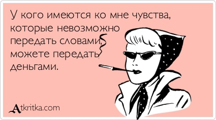 Веселые картинки :) - Страница 4 Atkritka_1335968550_266