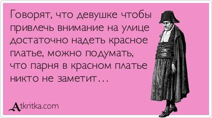 Веселые картинки :) - Страница 4 Atkritka_1333091004_675