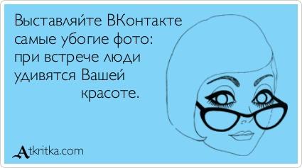 Веселые картинки :) - Страница 4 Atkritka_1335865531_399