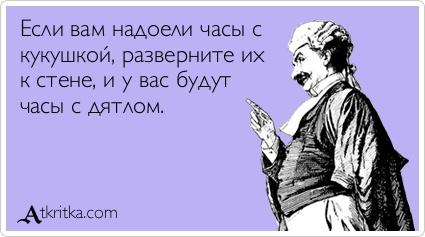 Просто пообщаемся и познакомимся. - Страница 40 Atkritka_1352199665_567
