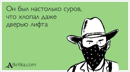 Веселые картинки :) - Страница 4 Atkritka_1336071185_357