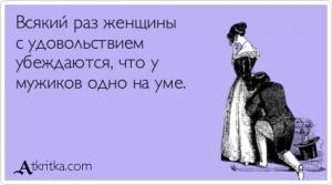 Девочки направо, мальчики налево.)) - Страница 2 Atkritka_1361939631_427_m