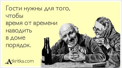 Веселые картинки :) - Страница 4 Atkritka_1331842753_841