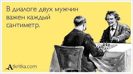 Веселые картинки :) - Страница 4 Atkritka_1335349589_402