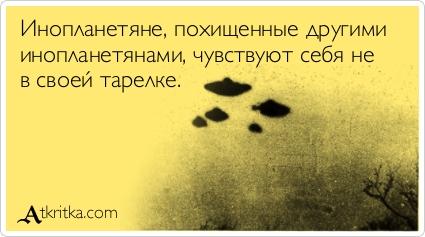 Кто видел НЛО? Atkritka_1340739673_111