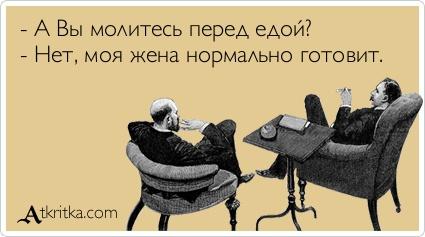 Веселые картинки :) - Страница 4 Atkritka_1336141424_898